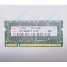 Модуль памяти 2Gb DDR2 200-pin Hynix HYMP125S64CP8-S6 800MHz PC2-6400S-666-12 (Уфа)