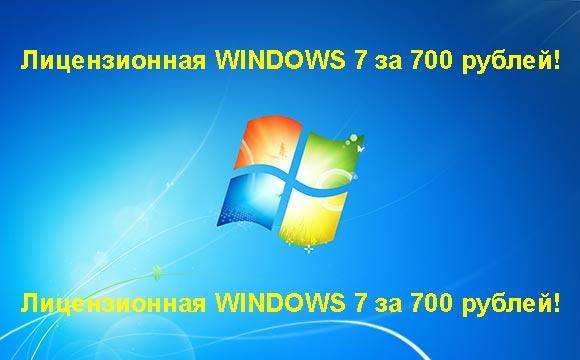 Недорогая лицензионная Windows 7 в Уфе, купить дёшево лицензионную Windows 7. Акция: распродажа Windows! (Уфа)